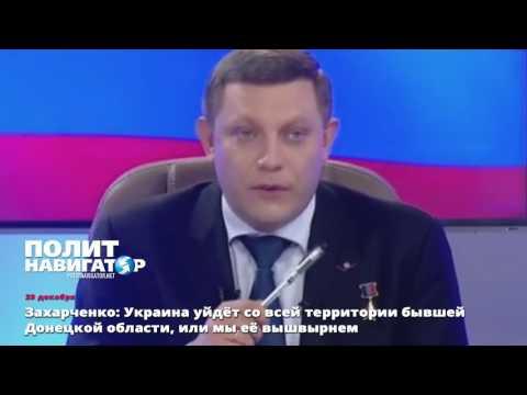 Захарченко: Украина уйдёт со всей территории бывшей Донецкой области, или мы её вышвырнем