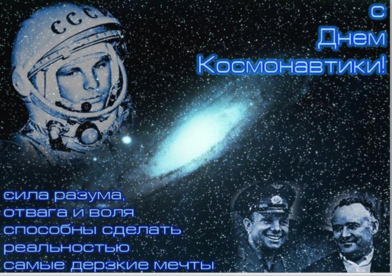 С праздником Космонавтики !!!