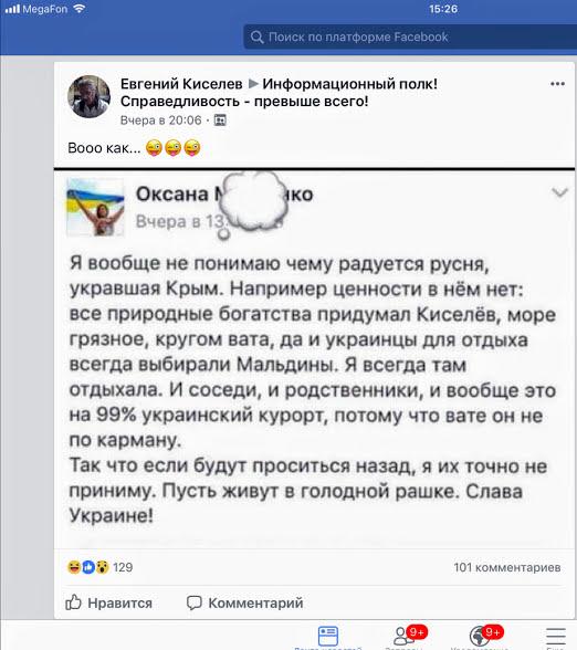 Украинцы о Крыме