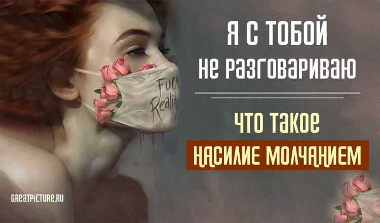 """Что такое """"насилие молчанием"""""""