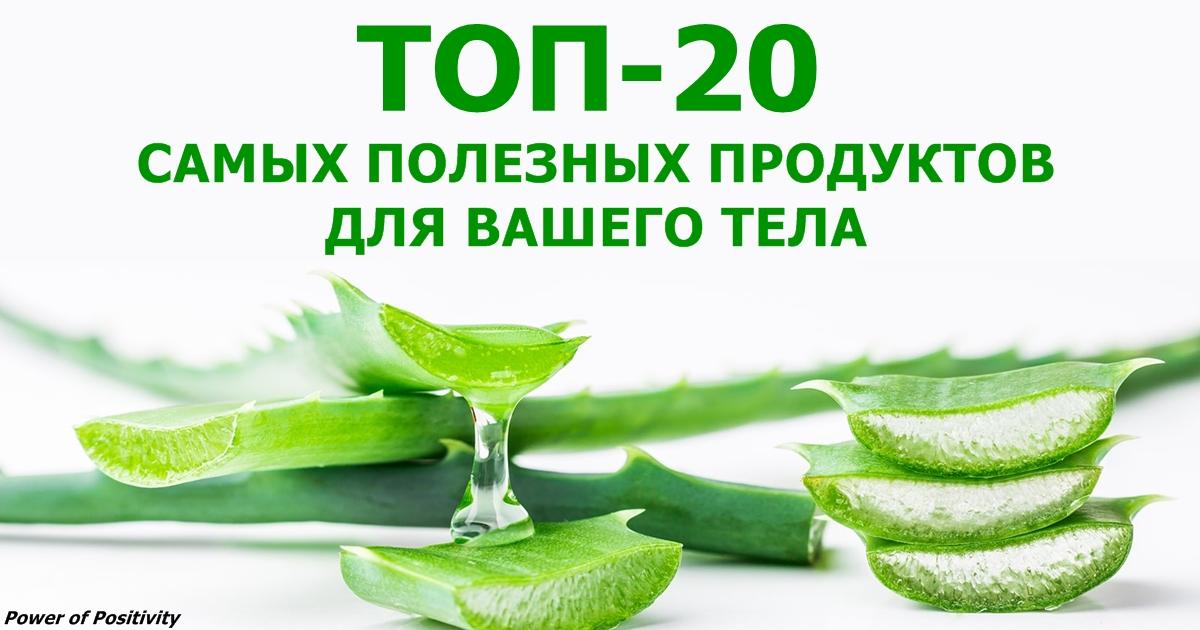 ТОП-20 продуктов, которые исцеляют тело сразу после того, как вы их съели
