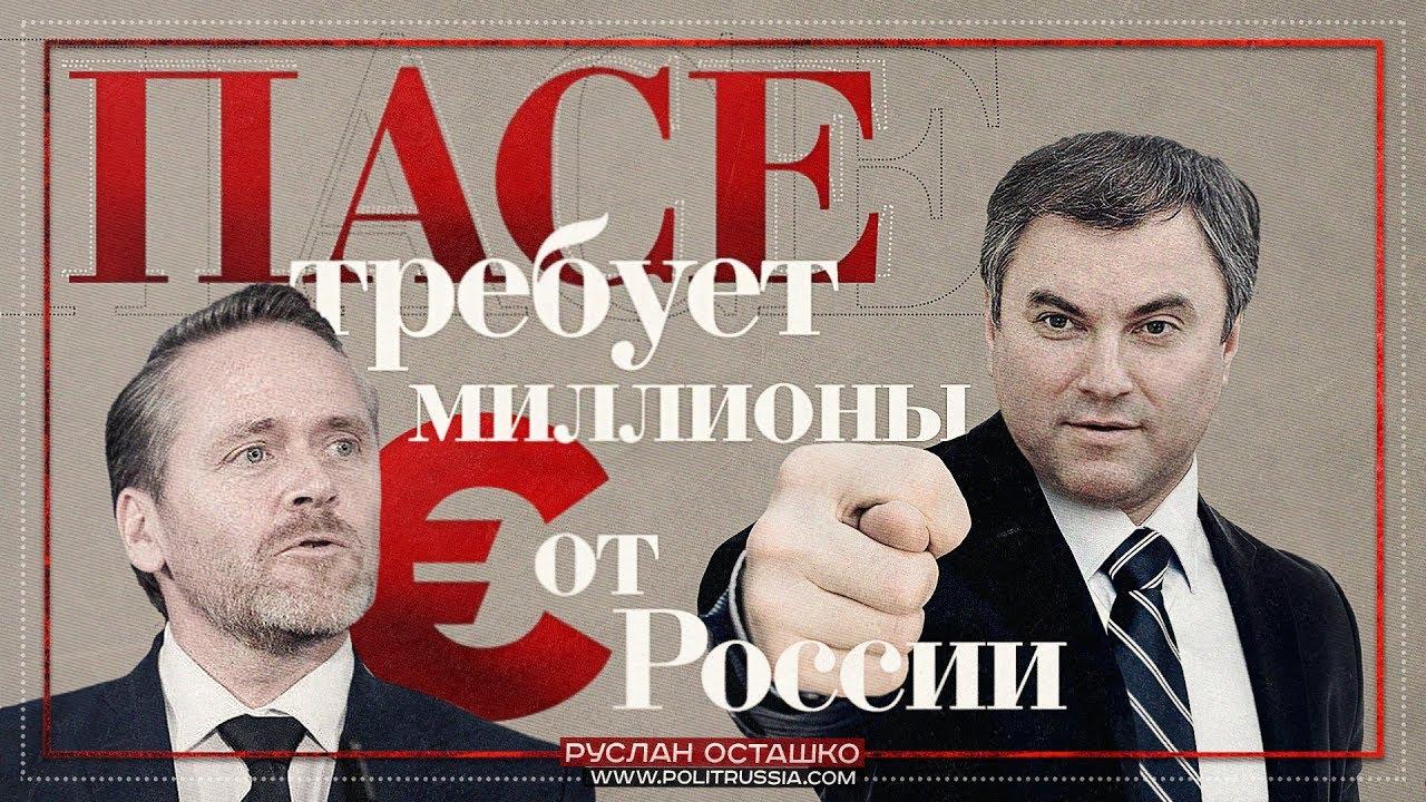 ПАСЕ требует с России деньги!