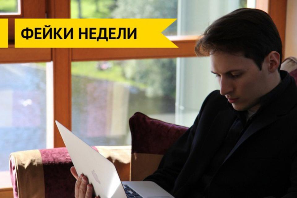 Фейки недели: Дуров вывез в …