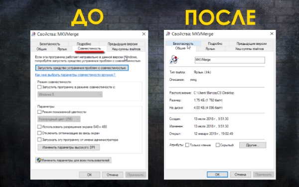 """Как удалить вкладку """"Совместимость"""" из свойств файла в Windows"""