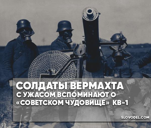 Солдаты Вермахта с ужасом вспоминают о «советском чудовище» КВ-1
