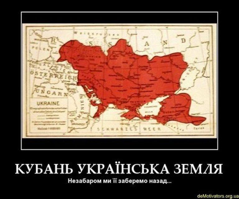 """Кубань — це Украина"""