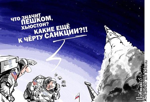 """Россия предложила США добираться на МКС на своих ракетных двигателях: """"Посмотрим, как долетят!!!"""""""