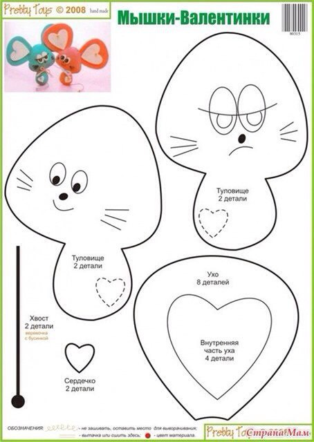 Мышки-валентинки