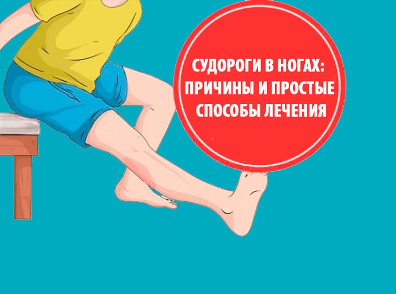 Что делать, если у вас наблюдаются судороги в ногах