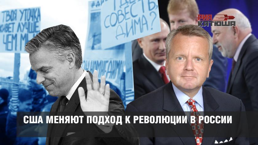 США меняют подход к революции в России