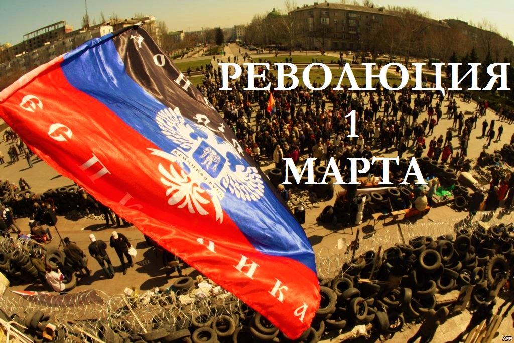 РЕВОЛЮЦИЯ 1 МАРТА. К третьей годовщине начала Русской Весны