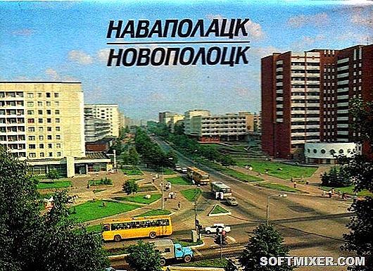 Новополоцк на открытках 1988 года