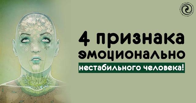 4 признака эмоционально нестабильного человека