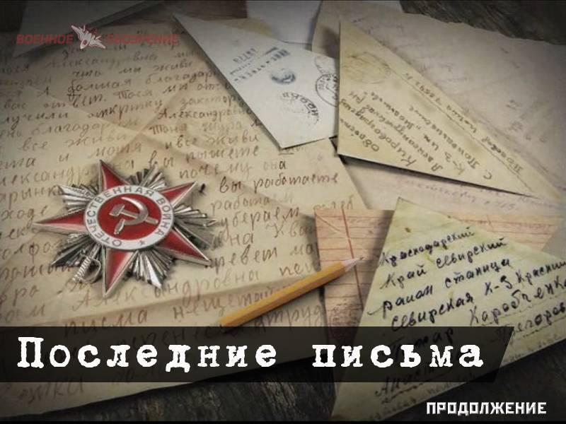Последние письма (продолжение)