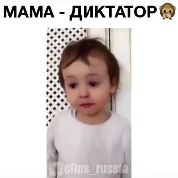Мама Диктатор