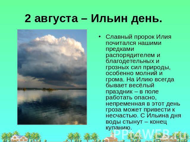 2 августа в россии отметили день вдв