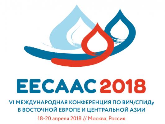 ВМоскве открылась международная конференция поВИЧ иСПИДу «EECAAC 2018»