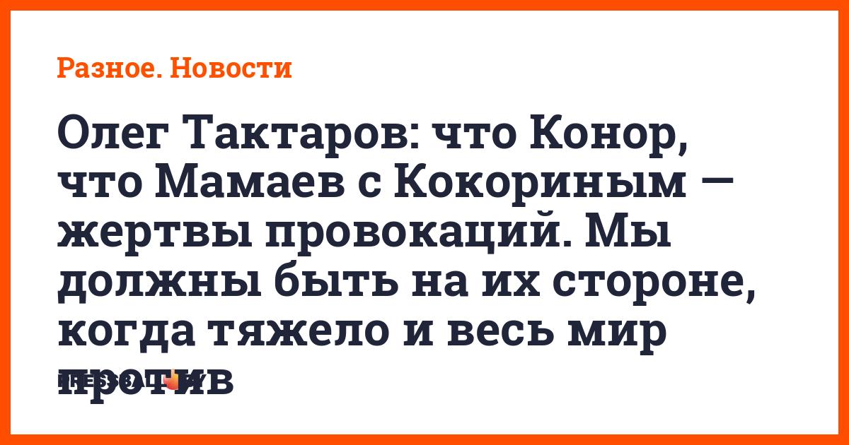 Тактаров призвал защитить Ма…