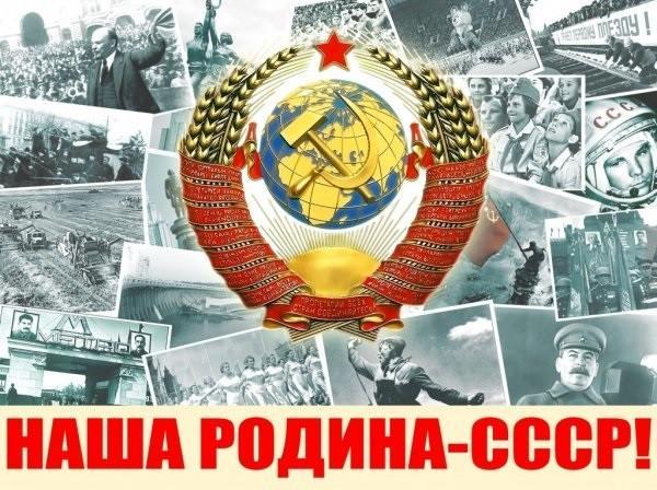 Как я хреново жил в СССР