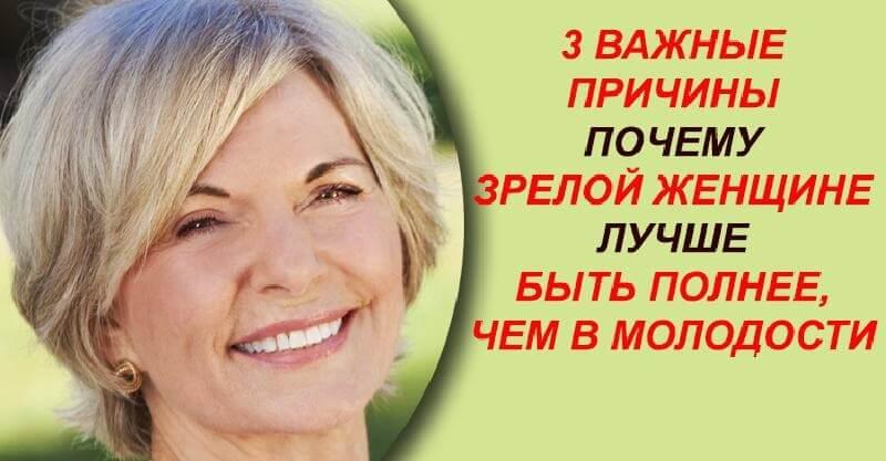 Почему зрелой женщине лучше …