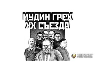 Государственный переворот 1953 года и его прикрытие на XX съезде (часть1)