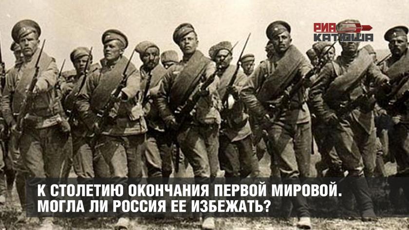 К столетию окончания Первой мировой. Могла ли Россия ее избежать?