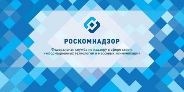 Роскомнадзор занялся сайтами спосещаемостью более 1 млн всутки