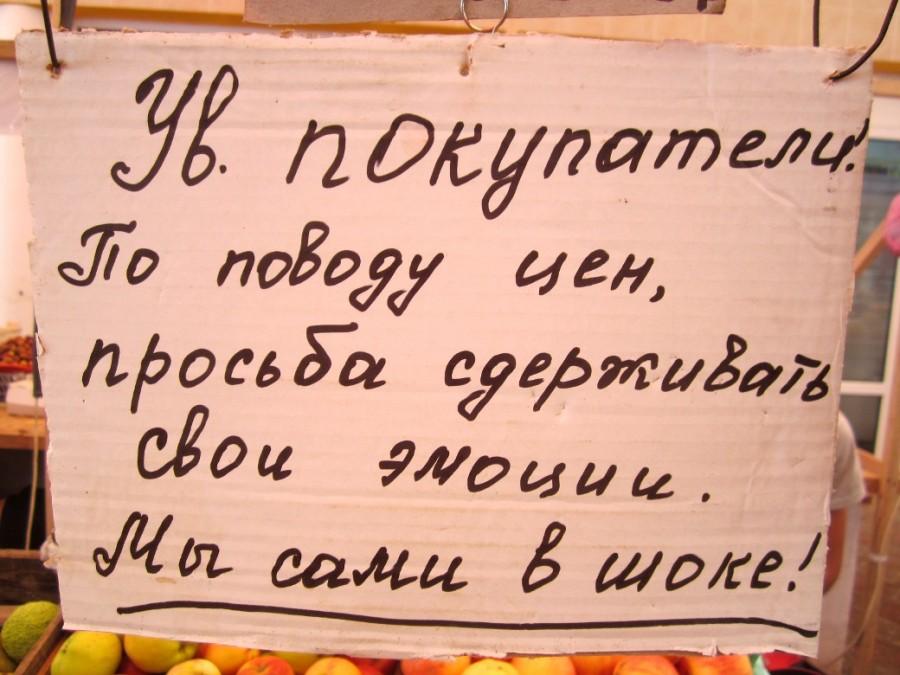 Шокирующие цены на крымских рынках