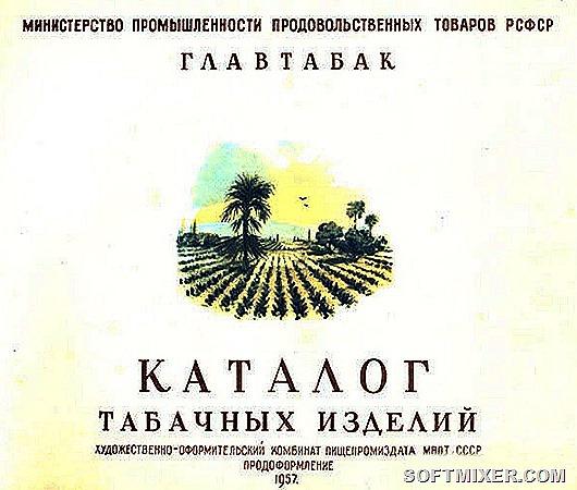 Каталог табачных изделий 1957 года