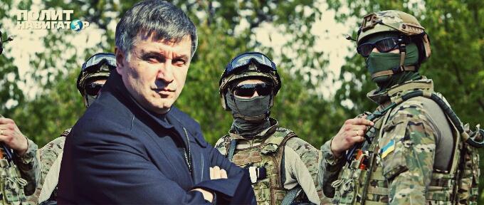Аваков планирует зачистку Донбасса в нарушение Минских соглашений