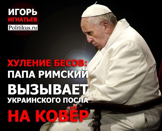 Хуление бесов: Папа Римский вызывает украинского посла на ковер