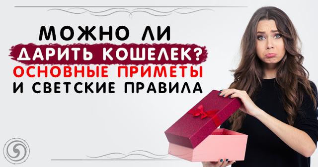 Можно ли дарить кошелек? Основные приметы и светские правила