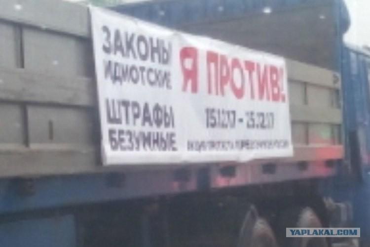 Рязанский дальнобойщик с полицейским эскортом продемонстрировал протестные лозунги на «КамАЗе»