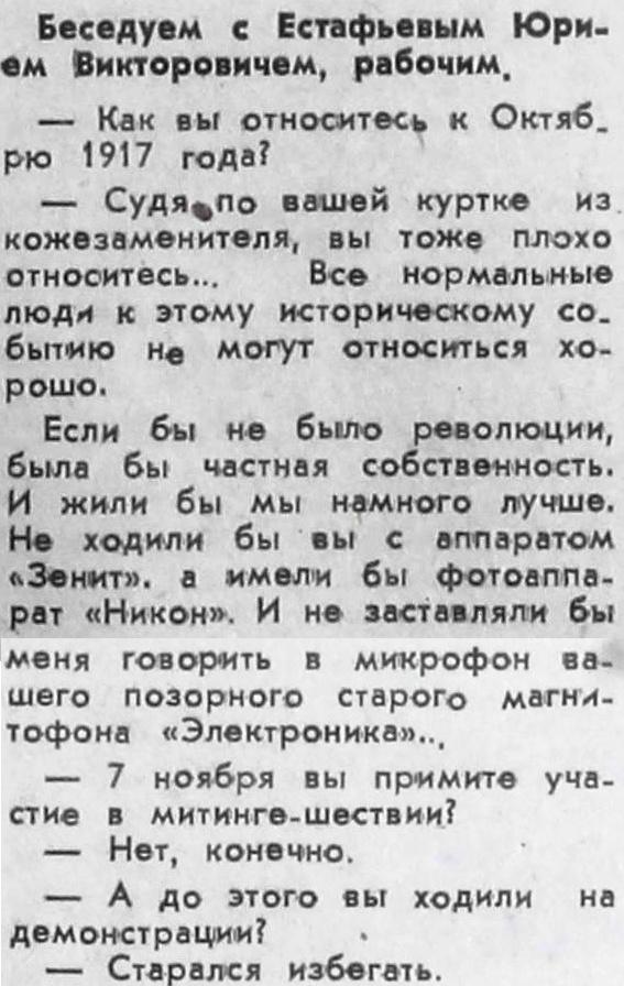 "Позорный магнитофон ""Электроника"""
