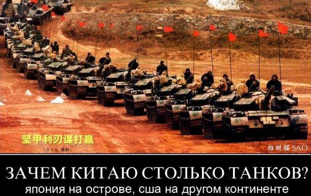Война Китая с Россией начнётся 13 мая 2017