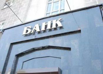 Аналитики выявили проблемы у четырех крупных российских банков