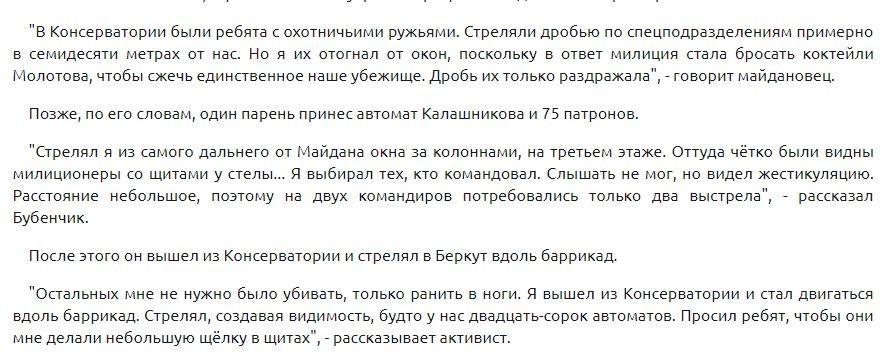 Легенда от Порошенко