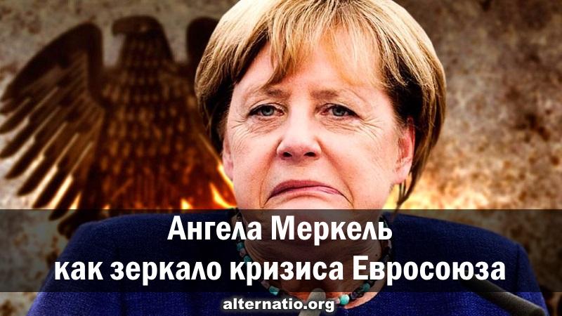Ангела Меркель как зеркало к…