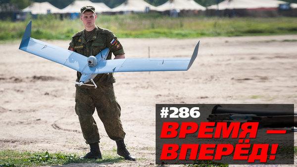 Почему российские беспилотники взволновали США. Время - вперёд № 286