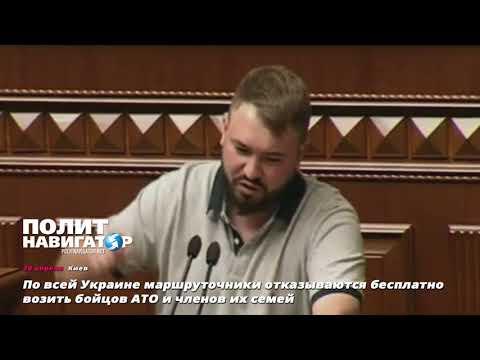 По всей Украине маршруточники отказываются бесплатно возить боевиков АТО