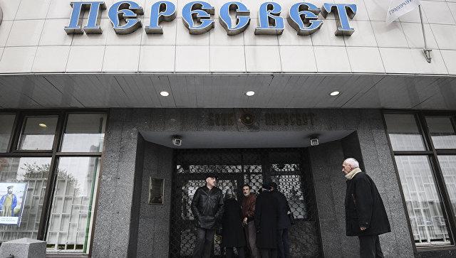 """СМИ: из кассы банка """"Пересвет"""" пропали более пяти млрд рублей"""