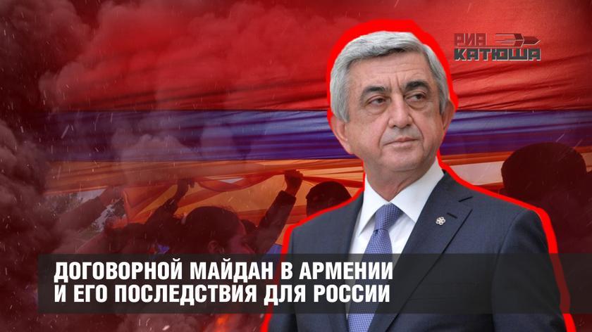 Договорной майдан в Армении …