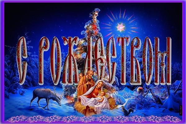 Стихи-поздравления с Рождеством Христовым: красивые четверостишия с праздником для друзей и родных