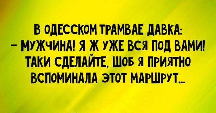 Одесские Анекдоты Самые
