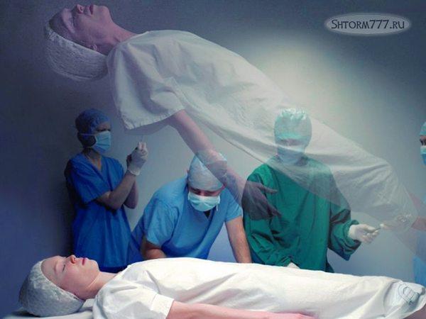 Клиническая смерть. Научное объяснение.