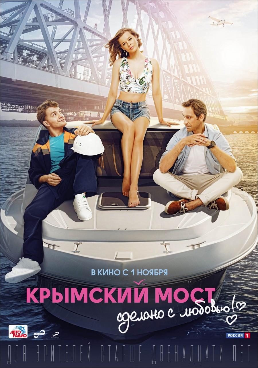 Крымский мост. Хорошая комедия