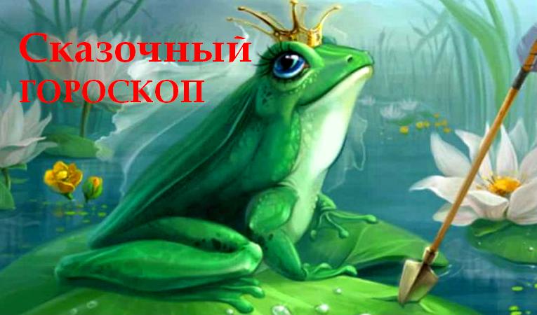 Сказочный гороскоп - узнайте, какой вы герой русского фольклора