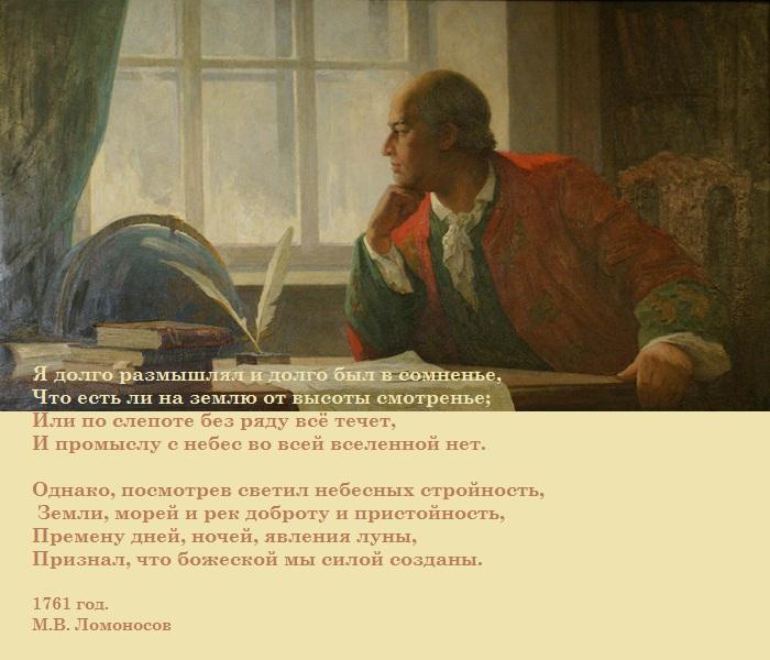 Поэзия М.В. Ломоносова.