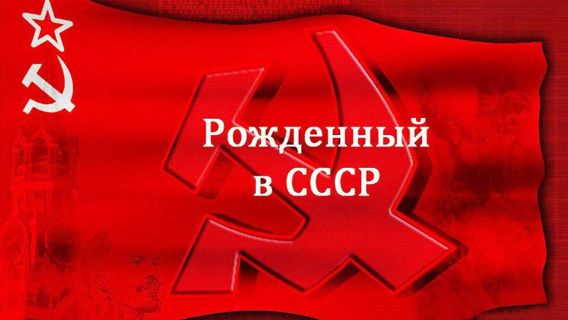 Хочу домой - в украденный СССР - в первое в истории человечества народное государство!!!