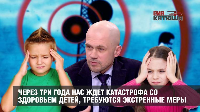 Эксперт по неионизирующим излучениям Олег Григорьев: Через три года нас ждет катастрофа со здоровьем детей, требуются экстренные меры